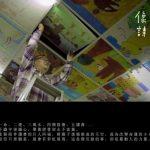 【環島影像詩的再遊第一季】16 #改變命運的阿福的書店