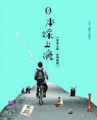乘著兩輪悠晃,不快不慢的自得騎樂:讀徐銘志《日本踩上癮》有感