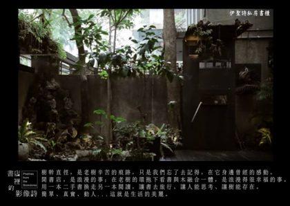 【環島影像詩的再遊第一季】03#拯救老樹的伊聖詩私房書櫃