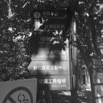 「閱樂書店」─是松煙裡頭,一處被遺忘的古蹟