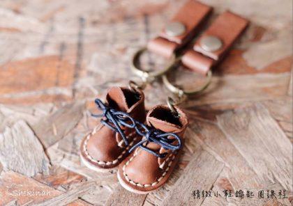 – 閱樂書店 X Shekinah手工皮革 精緻小鞋鑰匙圈課程-