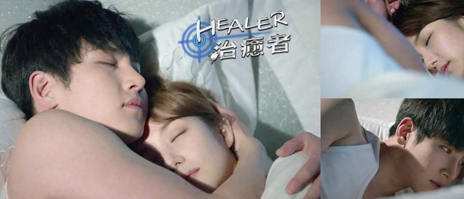我最愛的Healer治癒者劇照