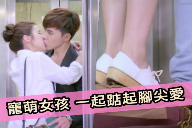 偶像劇裡的甜萌小隻女 李佳穎、連俞涵一起踮起腳尖愛