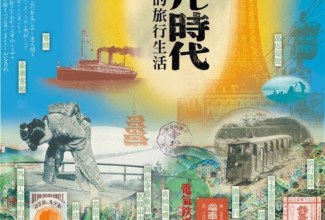 躍然於紙上的歷史旅行:讀富田昭次《觀光時代:近代日本的旅行生活》