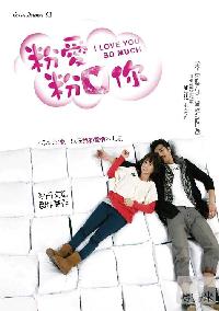 【粉愛粉愛你】電視小說