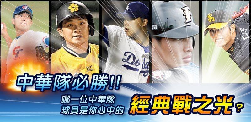 中華隊必勝!棒球經典戰之光
