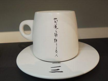 斗膽黎耀之開大師葉世強玩笑:這杯子的畫很混!