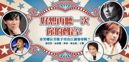 好想再聽一次你的聲音,你希望哪位男歌手重出江湖發專輯?