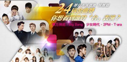 夢幻表演嘉賓<韓團篇> 第24屆金曲獎 你想看到誰登「台」表演?
