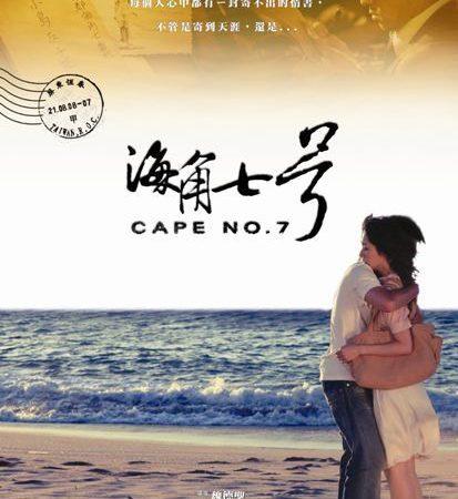 台灣影史最賣座華語片-海角七號