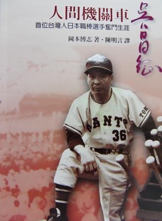 1937-「人間機關車」吳昌征 留名日本棒球名人堂