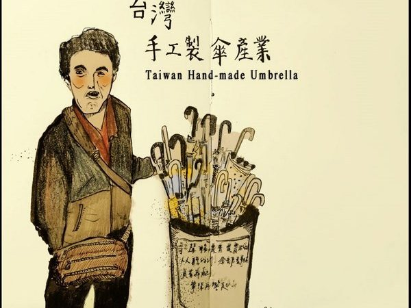 台灣手工製傘產業