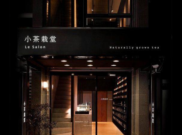小茶栽堂Le Salon(永康店)