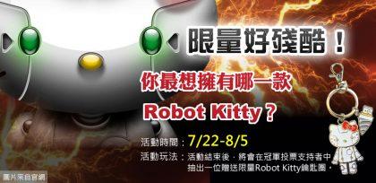 限量好殘酷! 你最想擁有哪一款Robot Kitty?