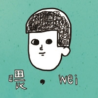 喂,Wei