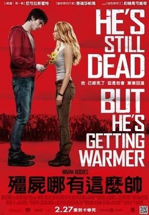 ★週四看電影:【殭屍哪有這麼帥】:冰冷的肉身等你來回溫