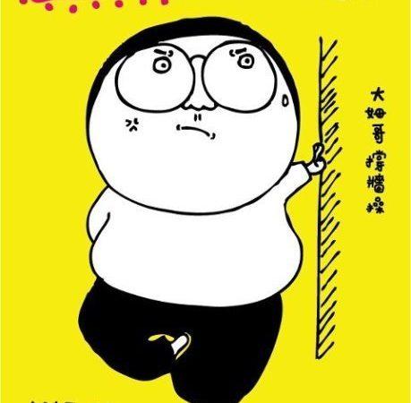 人中人與夢田文創合作的『大紅帽與小野狼』的漫畫劇場開播囉!