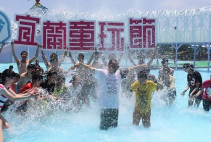 ☆週五輕鬆遊:煩惱暑假過得太閒? 「宜蘭國際童玩節」讓你有的玩