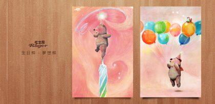 生日熊 夢想熊 繪畫過程