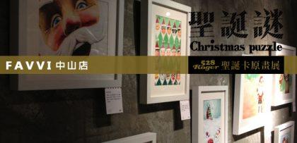 2012 聖誕謎原畫展 佈展實錄