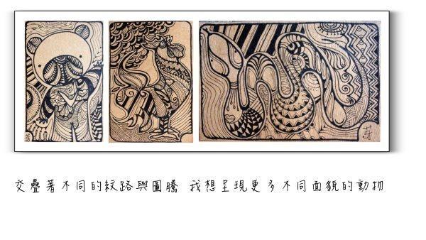交疊著不同的紋路與圖騰 我想呈現更多不同面貌的動物