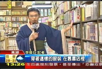 書店怪搜/買書結帳驚見古人 穿越時空了?