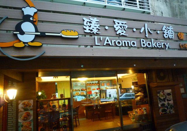 臻愛小舖L'Aroma Bakery