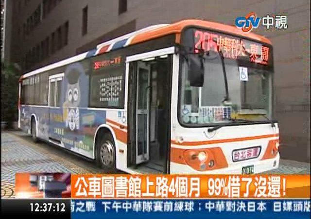 奇聞/公車圖書館 乘客借走2萬本書僅還103本