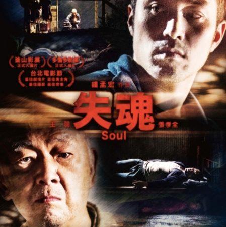 《失魂》是誰的靈魂 住進他的身體裡 引來一場失控殺機