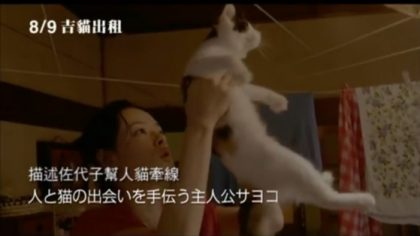 《吉貓出租》中文預告