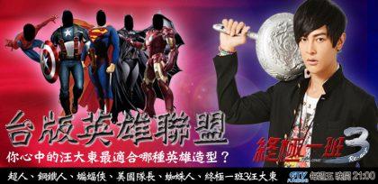 台版英雄聯盟  你心中的汪大東最適合哪種英雄造型?