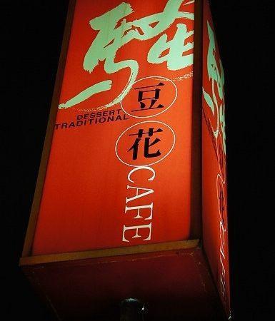 *週三來吃喝:[台北] 騷豆花 @ 東區巷內,好吃的騷豆花~