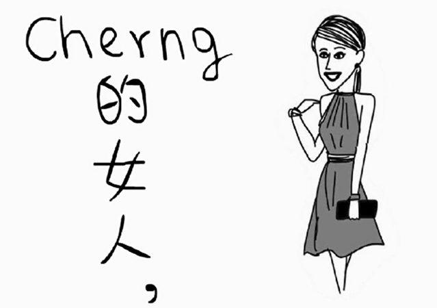 Fanily首播預告/Cherng 生命最重要的女人