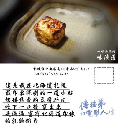 撞擊傳統的新滋味  北海道居酒屋:【味浪漫】