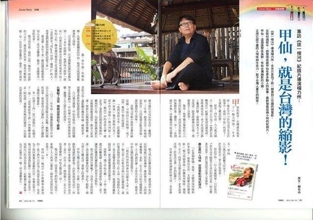 《拔一條河》紀錄片導演楊力州:甲仙,就是台灣的縮影!