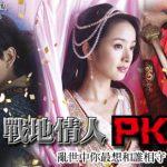 HOT PK/《蘭陵王》亂世中你想與誰相守?