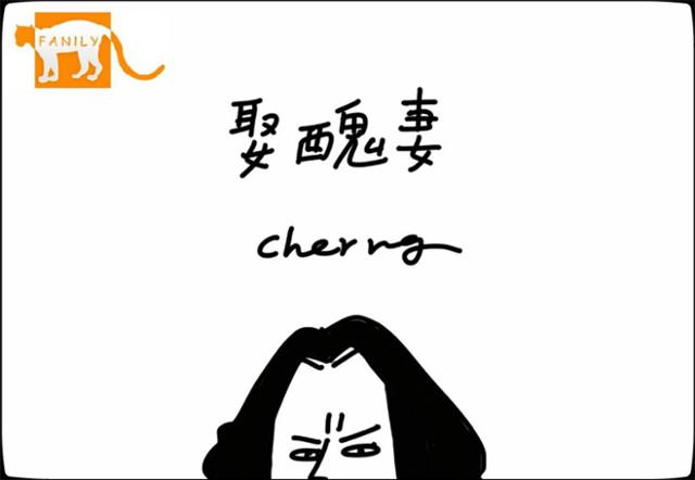 獨家首播/Cherng的女人首公開 他會「娶醜妻」?
