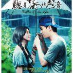 下雨天, 是如此的浪漫,富有著感情,許多故事都是從這裡開始的…
