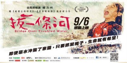 《拔一條河》全台上映戲院公告