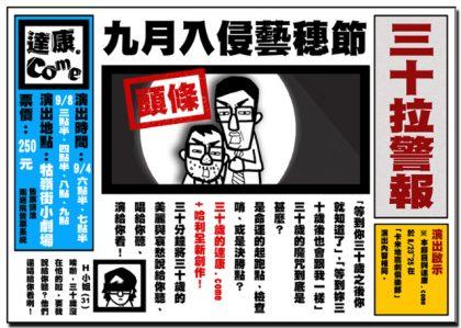 09/08 藝穗節,達康三十拉警報