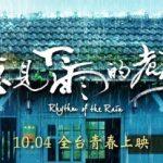 《聽見下雨的聲音》已經確定台灣的上映日期囉~