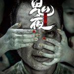 ★週四看電影:【鬼夜】祂們用錯粉底了!