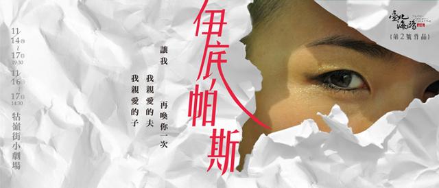 哈利富奸化去了–>臺北海鷗劇場新戲《伊底帕斯》