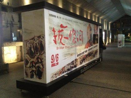 華山光點電影院前穿廊《拔一條河》劇照展