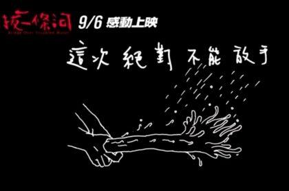 《拔一條河》電影主題曲【我們苦難的蘋果班】來了!