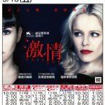 《激情》Passion首周場次表 9/13(五)-9/17(二)