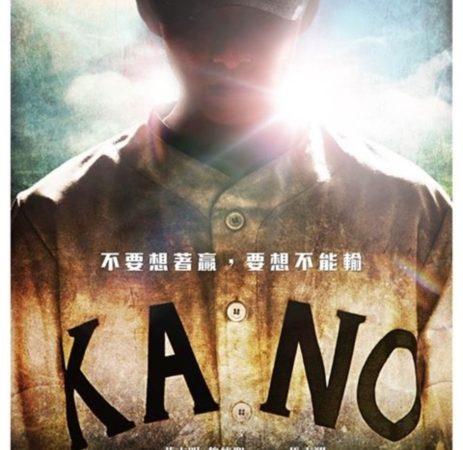 《KANO》不要想著贏、要想不能輸!