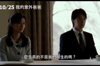 《我的意外爸爸》中文前導預告,福山雅治主演。