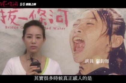 《拔一條河》名人推薦:: 台北電影獎影后張鈞甯篇