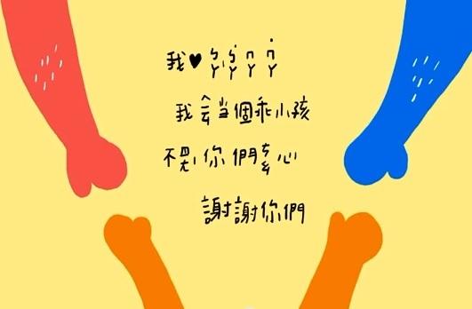 首播/喂,wei:我的家庭真可愛